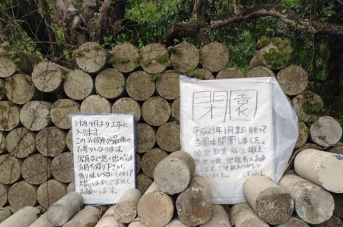 枚方市のペット霊園が突如閉鎖で物議 山積みの遺骨や墓標に利用者から悲痛な声「自然葬の子はどこへ……」