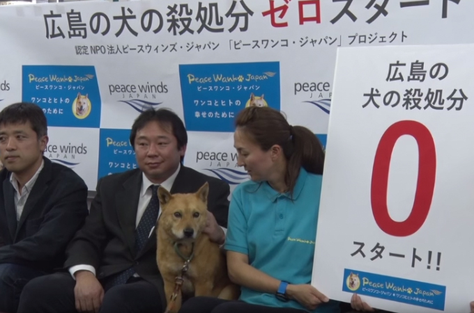 2016年4月から広島県が行う【ピースワンコ事業】県内の犬の殺処分ゼロを実現します